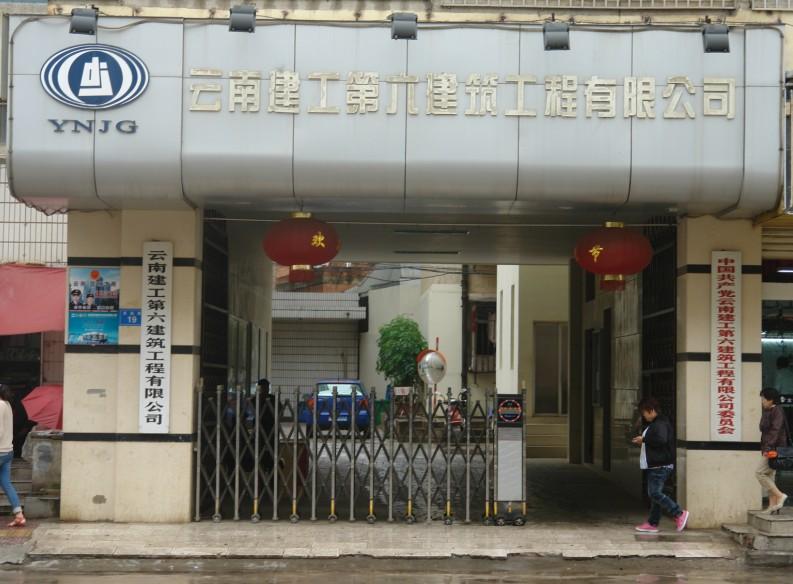 云南建工第六建筑工程有限公司