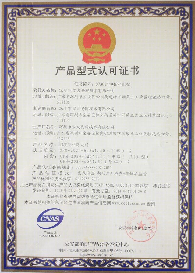 50-2 钢质甲级隔热防火门                               证书编号