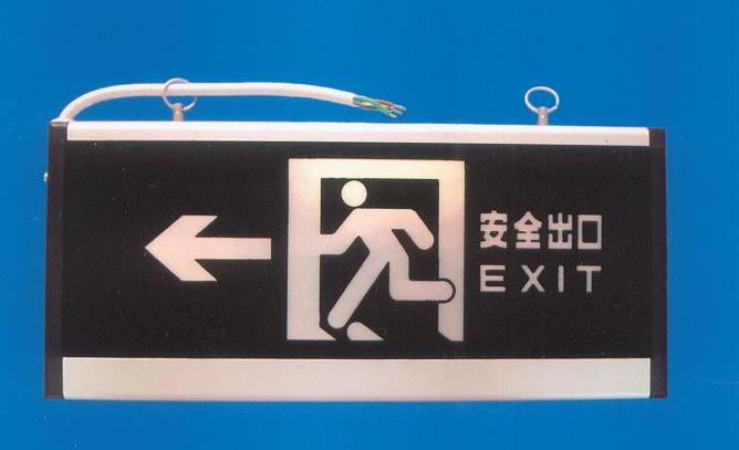 > 消防应急标志灯具