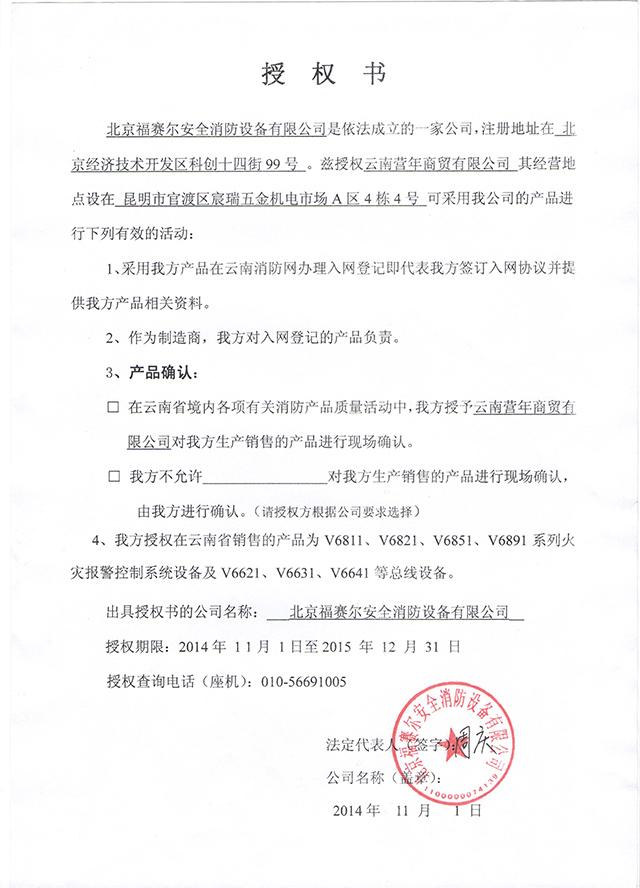 北京福赛尔安全消防设备有限公司