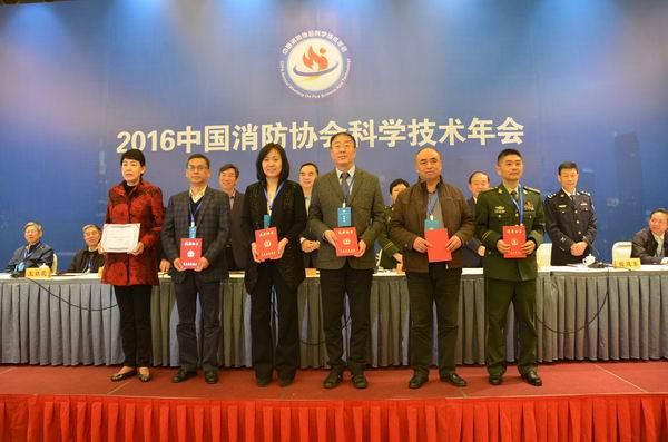 2016中国消防协会科学技术年会在南京召开6.jpg