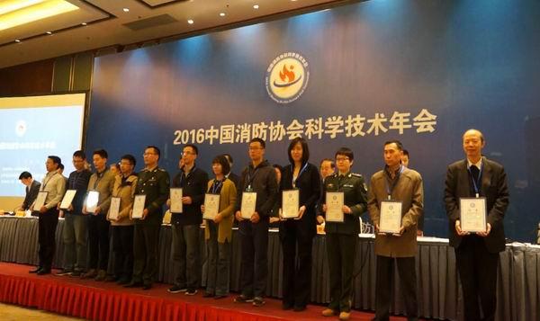 2016中国消防协会科学技术年会在南京召开5.jpg
