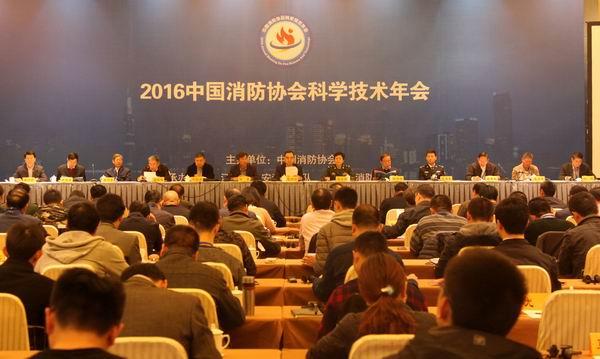 2016中国消防协会科学技术年会在南京召开1.jpg