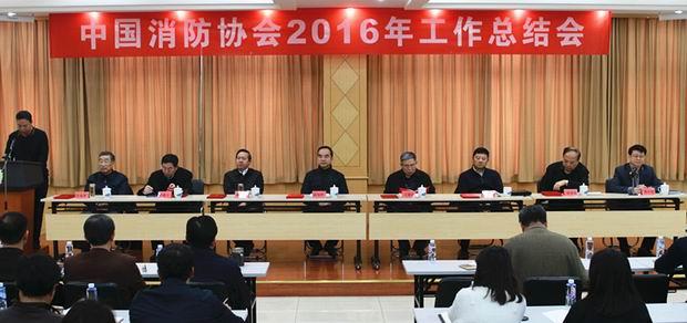 中国消防协会召开2016年工作总结会1.jpg