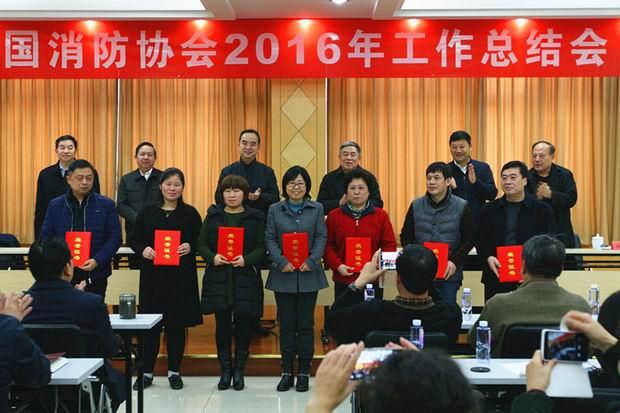 中国消防协会召开2016年工作总结会6.jpg
