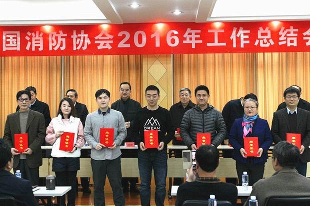 中国消防协会召开2016年工作总结会5.jpg