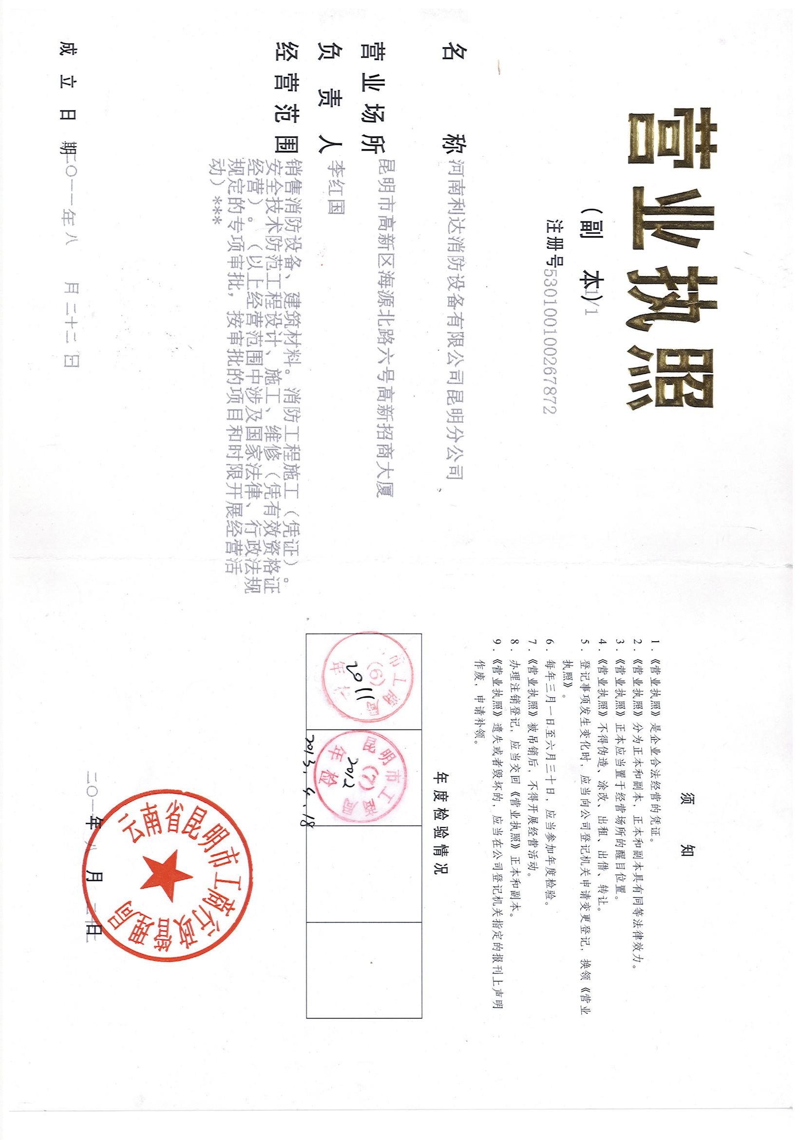 河南利达消防设备有限公司昆明分公司